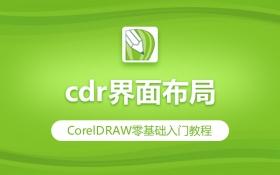 cdr界面布局