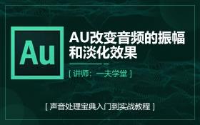 AU改变音频的振幅和淡化效果教程