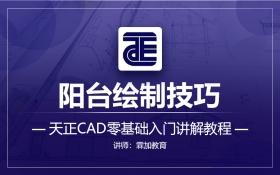 天正CAD之阳台绘制技巧