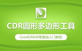 CDR圆形和多边形工具