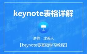 keynote表格详解