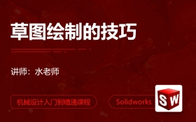 Solidworks草图绘制的技巧
