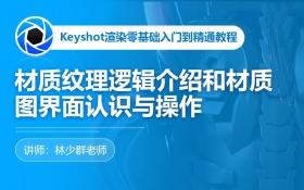 Keyshot材质纹理逻辑介绍和材质图界面认识与操作