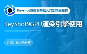 KeyshotKeyShot9GPU渲染引擎使用