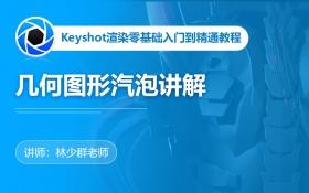 Keyshot几何图形汽泡讲解