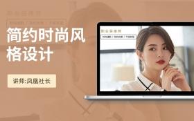 PS详情页设计制作凤凰社长教程