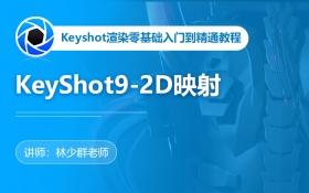 KeyShot9-2D映射