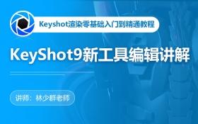 KeyShot9新工具编辑讲解