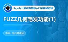 KeyShot9-FUZZ几何毛发功能(1)