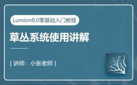 Lumion8.0草丛系统使用讲解
