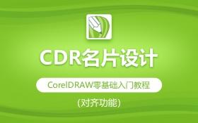CDR名片设计(对齐功能)