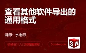 Solidworks查看其他软件导出的通用格式