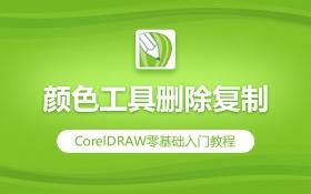 CDR颜色工具-删除-复制
