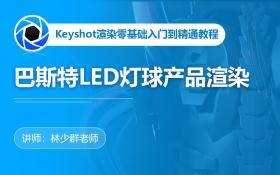 Keyshot巴斯特LED灯球产品渲染
