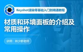 Keyshot材质和环境面板的介绍及常用操作