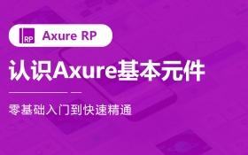 认识Axure基本元件