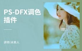 PS-DFX调色插件