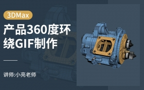 3dmax-产品展示的360度环绕GIF图制作