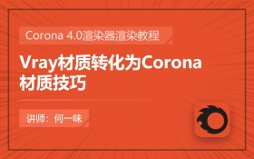 Vray材质转化为Corona材质技巧