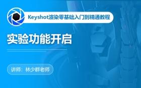 Keyshot实验功能开启
