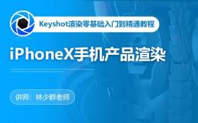 KeyshotiPhoneX手机产品渲染