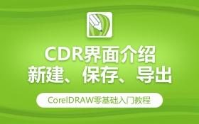 CDR界面介绍新建、保存、导出