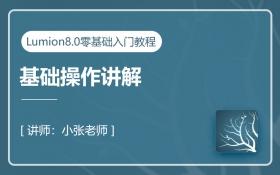 Lumion8.0基础操作讲解