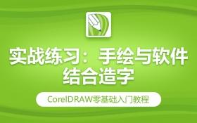 CDR实战练习:手绘与软件结合造字