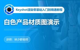 Keyshot白色产品材质图演示
