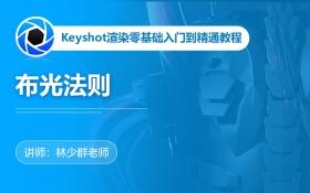 Keyshot布光法则