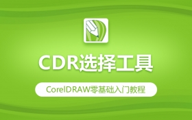 CDR选择工具