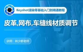 Keyshot皮革、网布、车缝线材质的调节