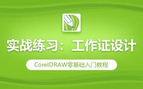 CDR实战练习:工作证设计