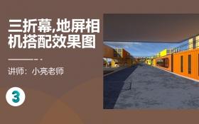 3dmax-三折幕与地屏相机搭配效果图制作技巧