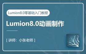 Lumion8.0动画制作