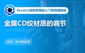 Keyshot金属CD纹材质的调节