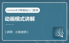 Lumion8.0动画模式讲解