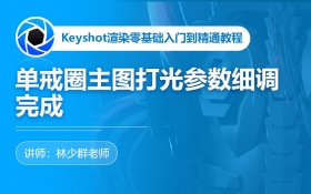 Keyshot单戒圈主图打光参数细调完成