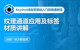 Keyshot纹理通道应用及标签材质讲解