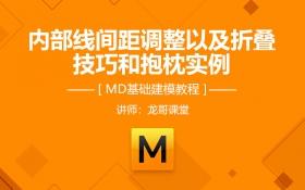 MD内部线间距调整以及折叠技巧和制作抱枕实例