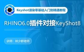 KeyshotRHINO6.0插件对接KeyShot8
