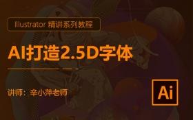 AI打造2.5D字体