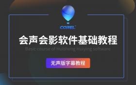 会声会影Corel VideoStudio视频编辑软件使用零基础入门教程