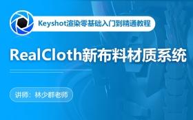 KeyShot9-RealCloth新布料材质系统
