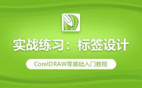CDR实战练习:标签设计