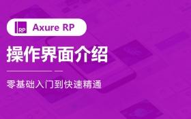 Axure8.0操作界面介绍