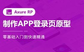 Axure制作APP登录页原型