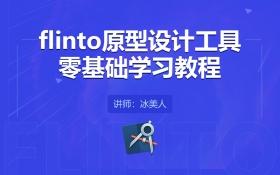 Flinto原型设计工具零基础学习教程