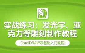 CDR实战练习:发光字、亚克力等雕刻制作教程