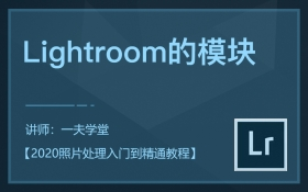 了解Lightroom的模块